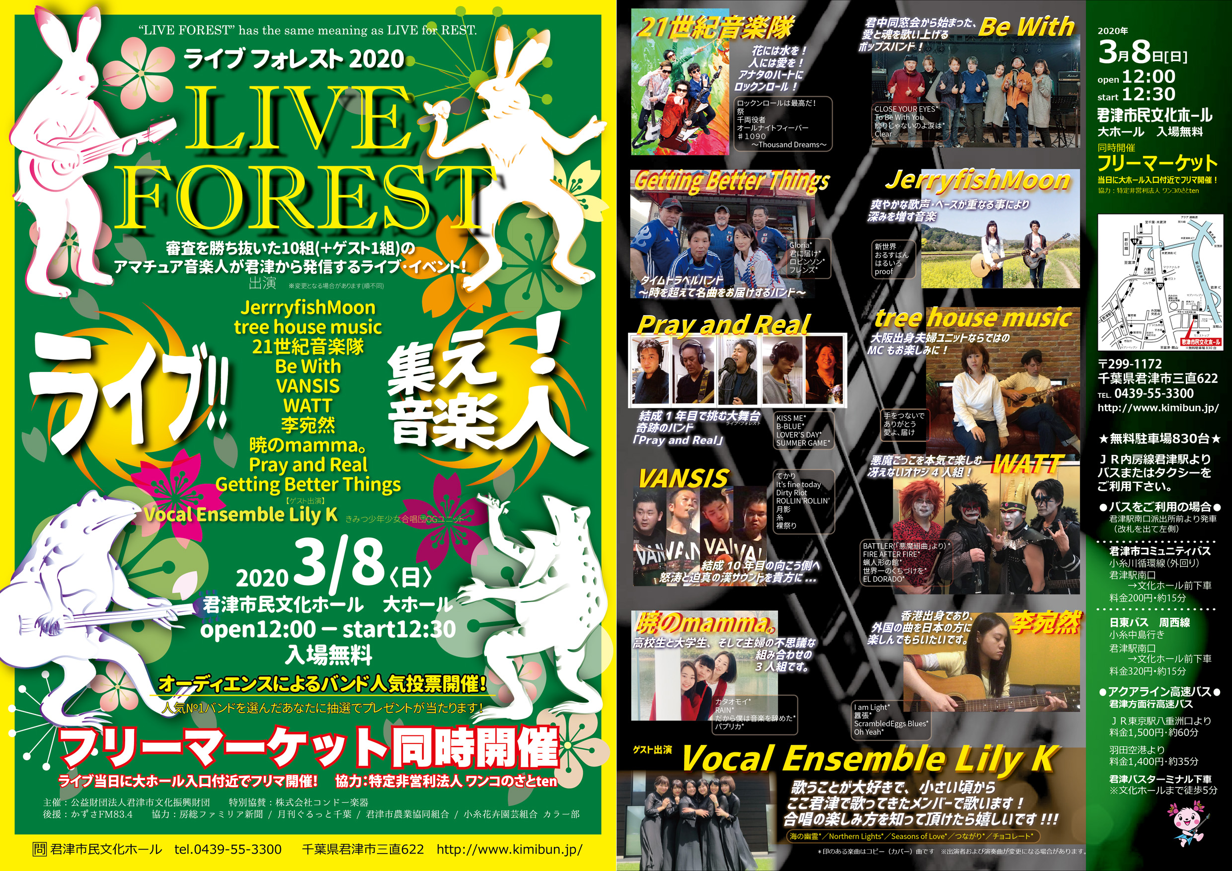 LIVE FOREST2019チラシ